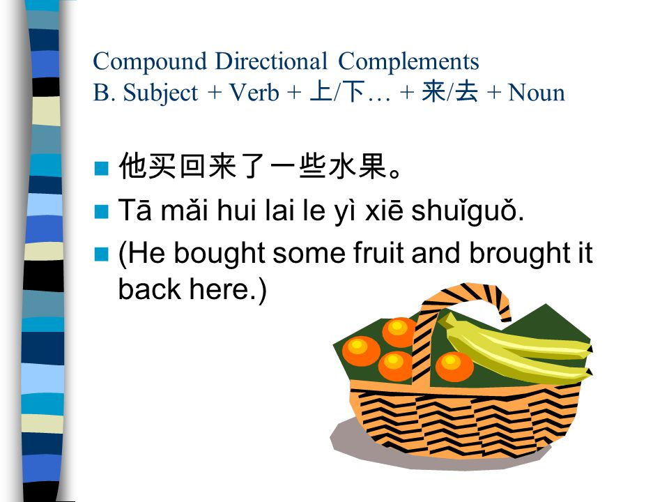 Compound Directional Complements B. Subject + Verb + 上/下… + 来/去 + Noun