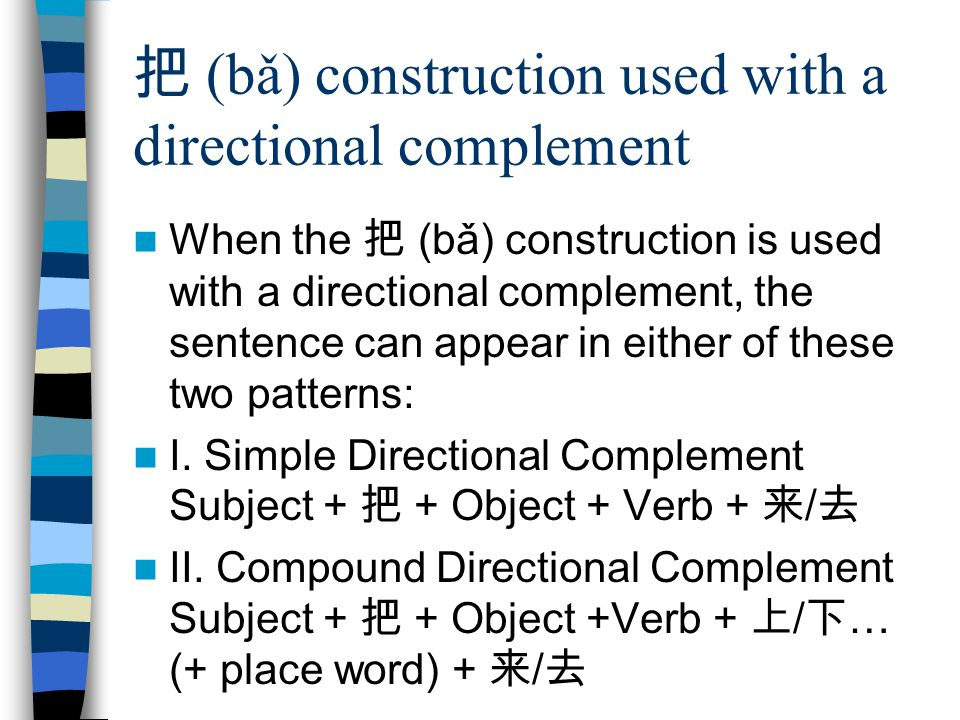 把 (bǎ) construction used with a directional complement