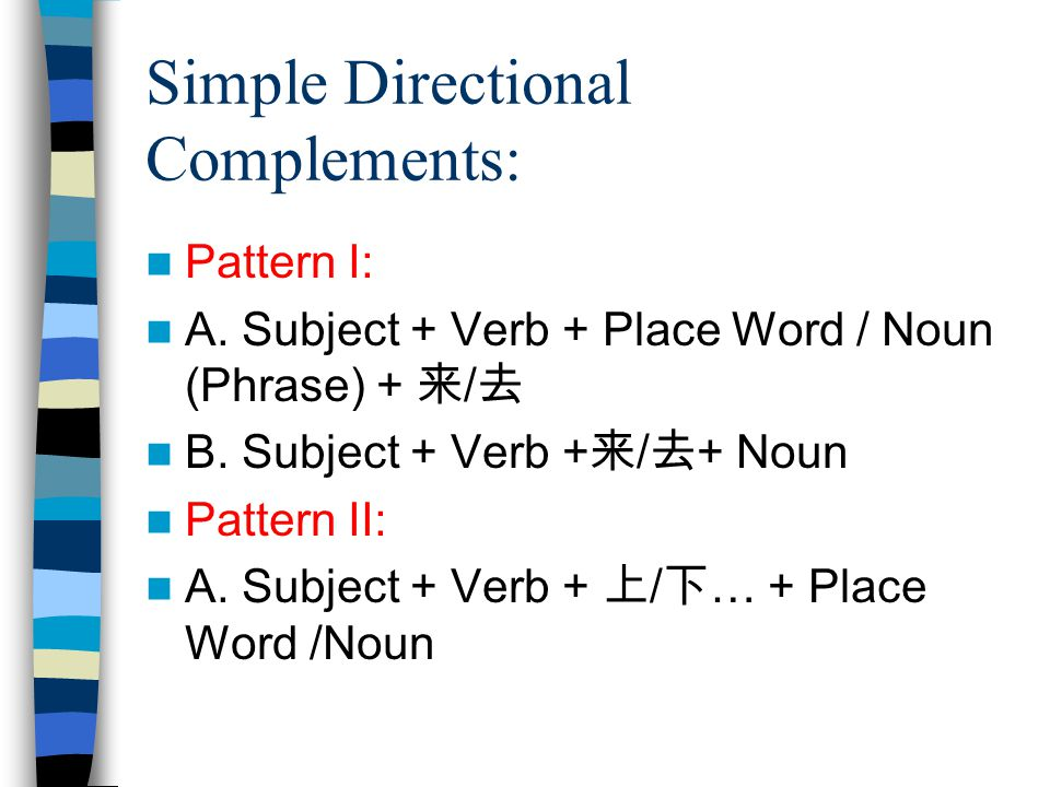 Simple Directional Complements: