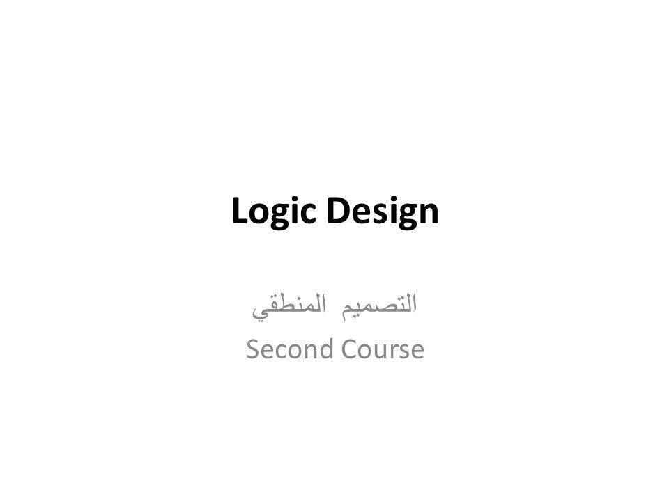 التصميم المنطقي Second Course