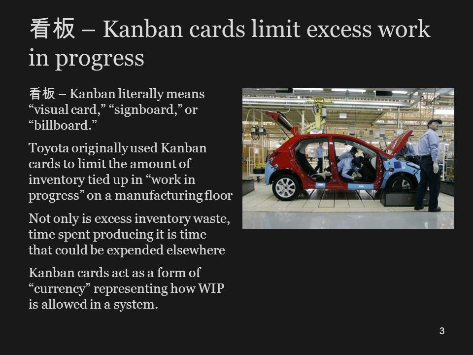 看板 – Kanban cards limit excess work in progress