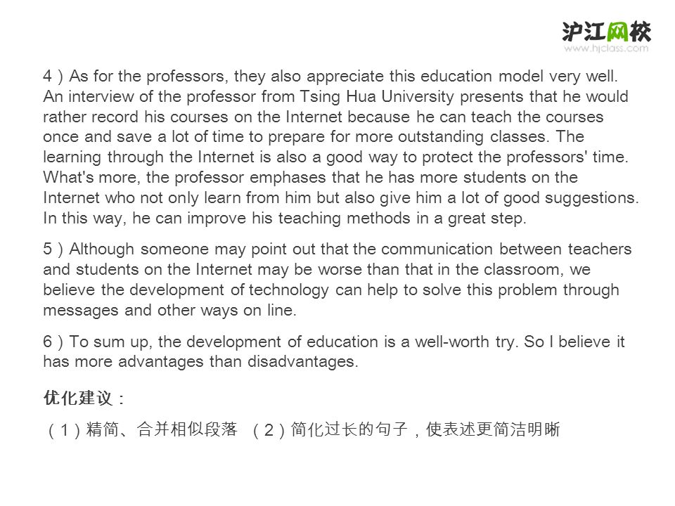 4)As for the professors, they also appreciate this education model very well.