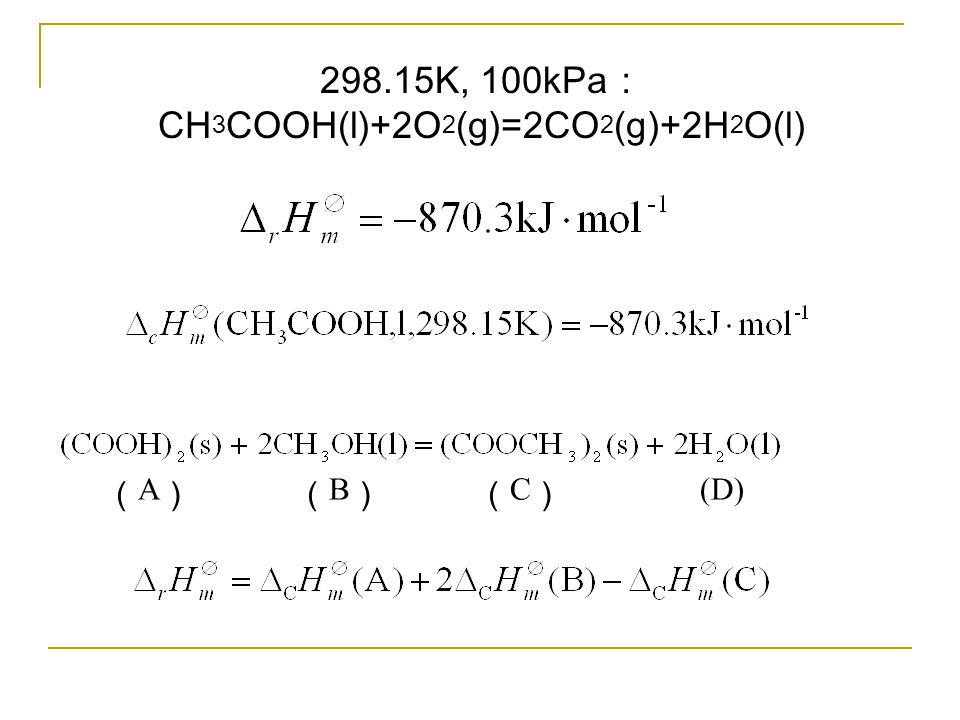 CH3COOH(l)+2O2(g)=2CO2(g)+2H2O(l)