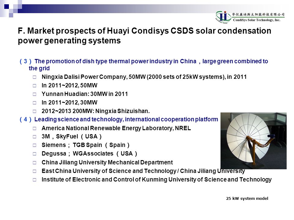 F. Market prospects of Huayi Condisys CSDS solar condensation power generating systems