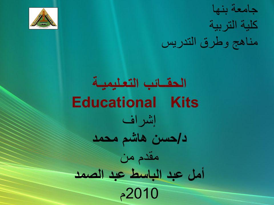 جامعة بنها كلية التربية مناهج وطرق التدريس