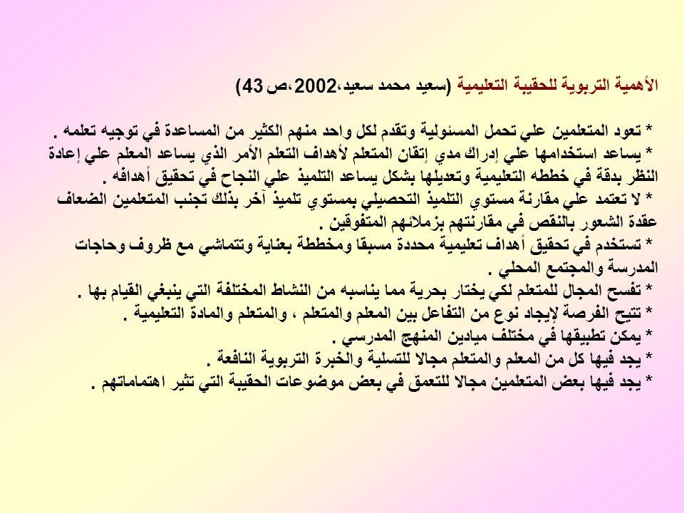 الأهمية التربوية للحقيبة التعليمية (سعيد محمد سعيد،2002،ص 43)
