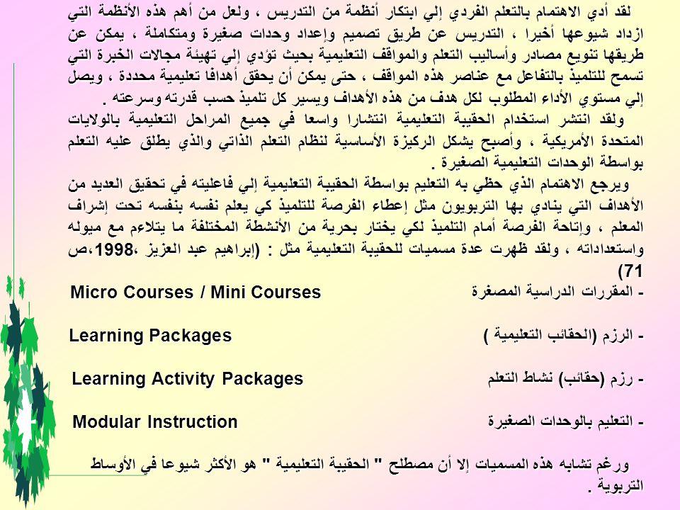 - المقررات الدراسية المصغرة Micro Courses / Mini Courses