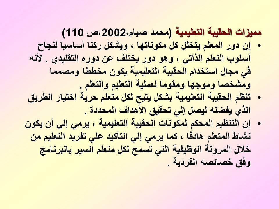 مميزات الحقيبة التعليمية (محمد صيام،2002،ص 110)