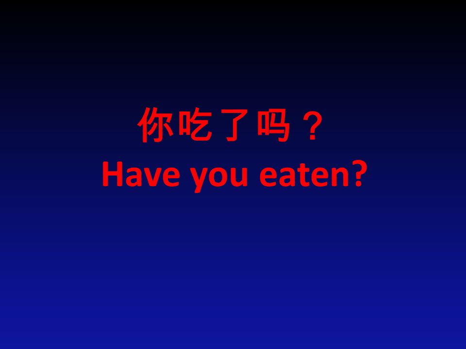 你吃了吗? Have you eaten