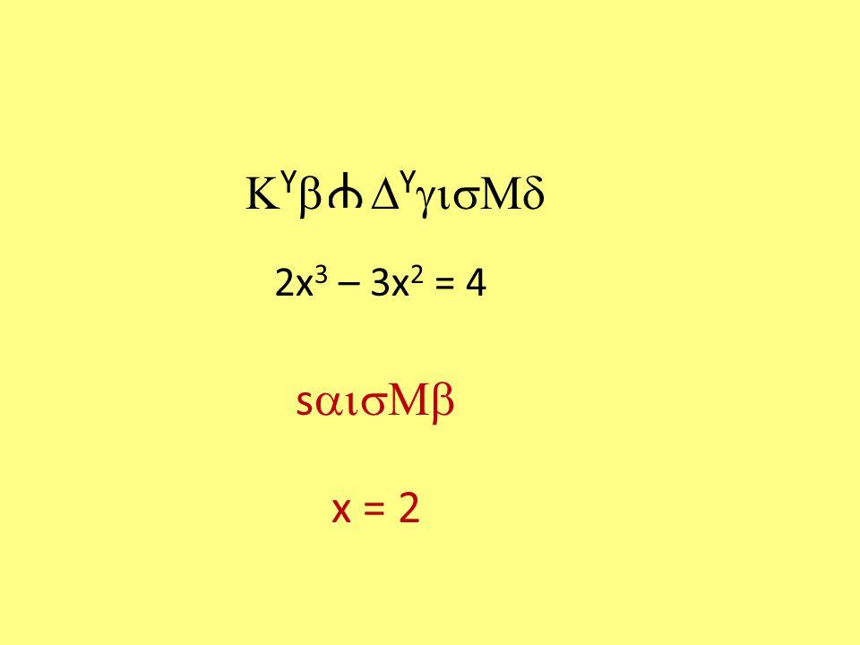 KYb DYgisMd 2x3 – 3x2 = 4 saisMb x = 2