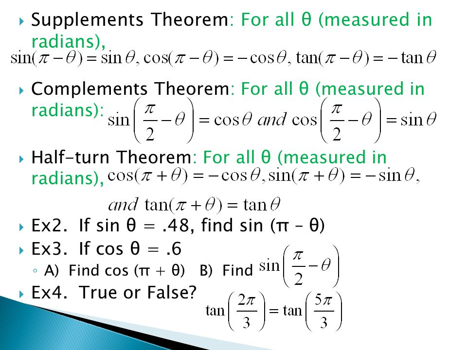 Supplements Theorem: For all θ (measured in radians),