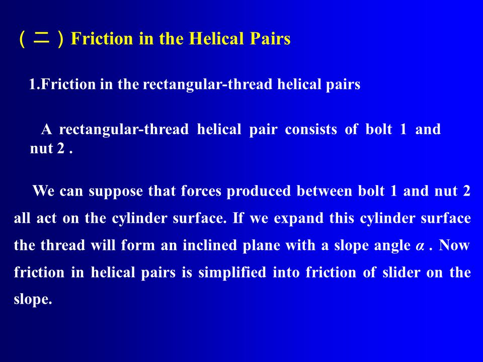 (二)Friction in the Helical Pairs