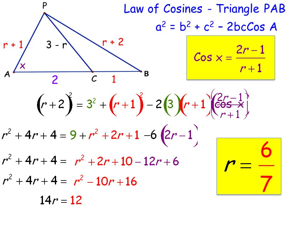 Law of Cosines - Triangle PAB