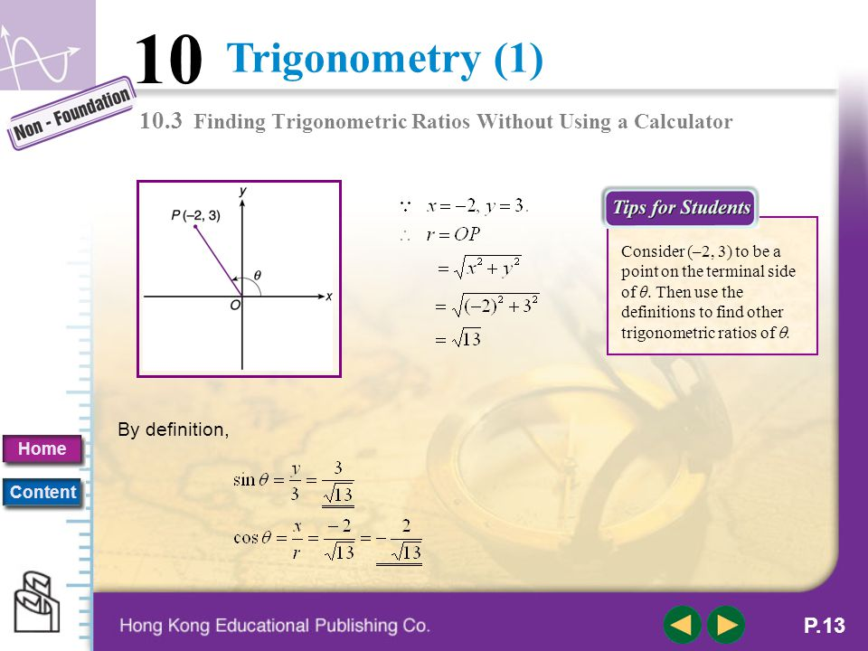10.3 Finding Trigonometric Ratios Without Using a Calculator