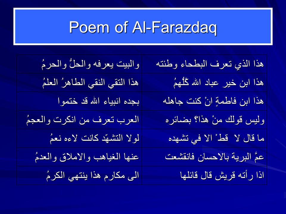 Poem of Al-Farazdaq والبيت يعرفه والحلُّ والحرمُ