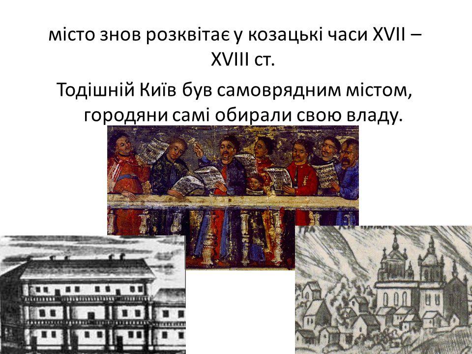 місто знов розквітає у козацькі часи XVII – XVIII ст.