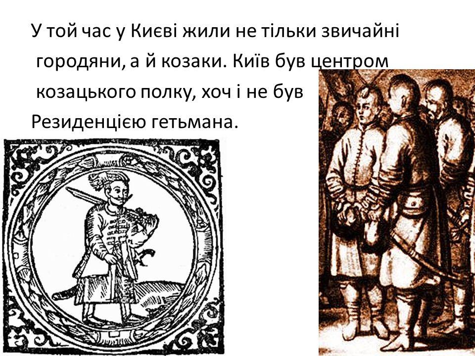 У той час у Києві жили не тільки звичайні городяни, а й козаки