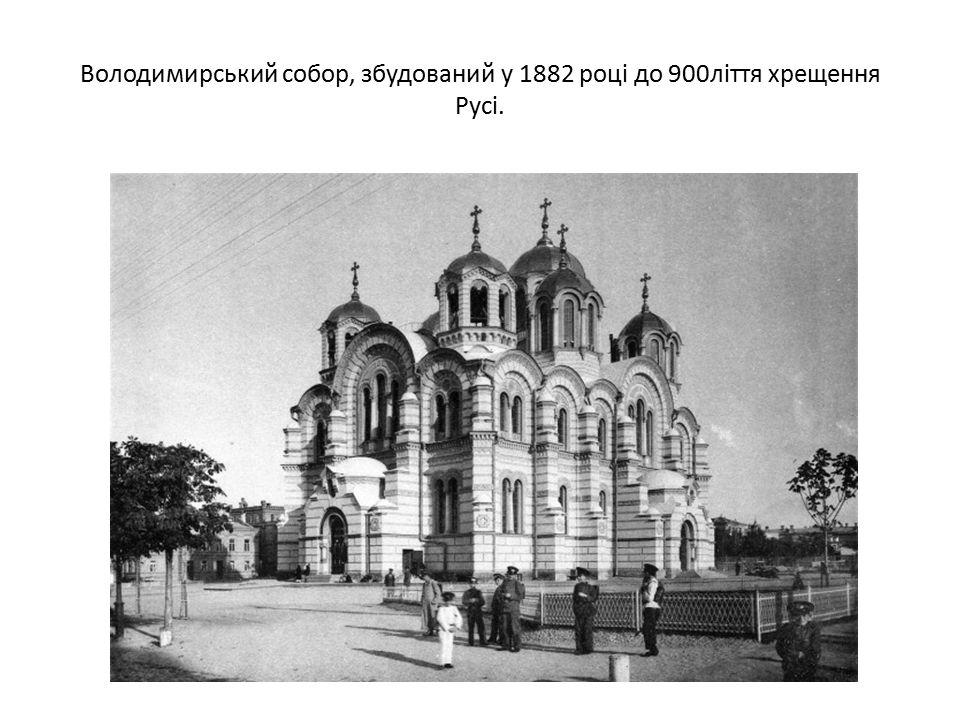 Володимирський собор, збудований у 1882 році до 900ліття хрещення Русі.