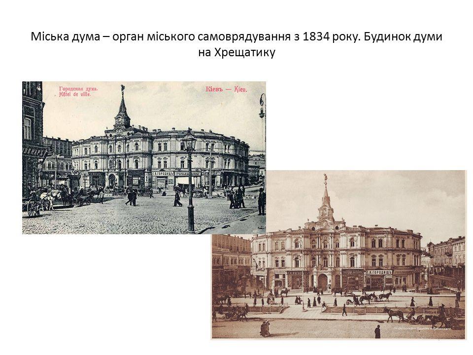 Міська дума – орган міського самоврядування з 1834 року