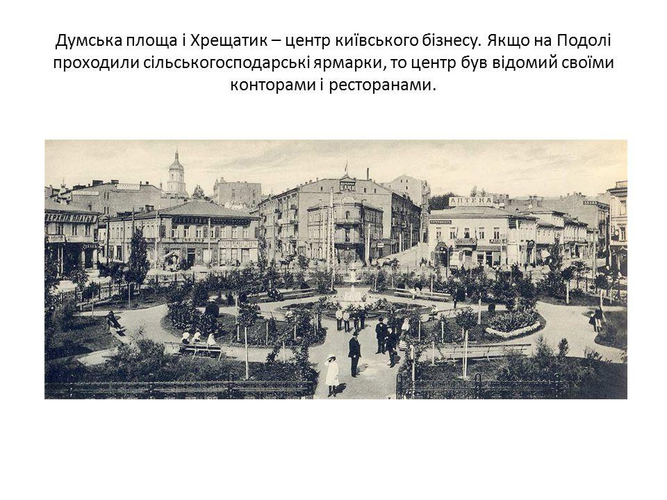 Думська площа і Хрещатик – центр київського бізнесу