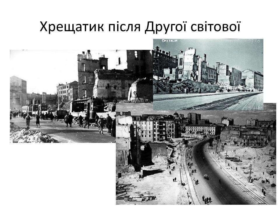 Хрещатик після Другої світової