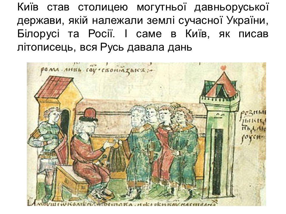 Київ став столицею могутньої давньоруської держави, якій належали землі сучасної України, Білорусі та Росії.