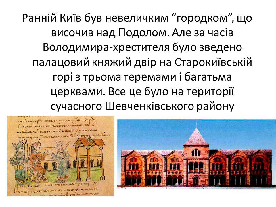 Ранній Київ був невеличким городком , що височив над Подолом