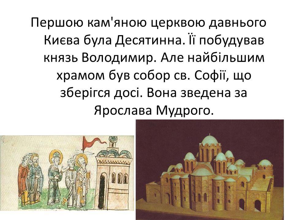 Першою кам яною церквою давнього Києва була Десятинна