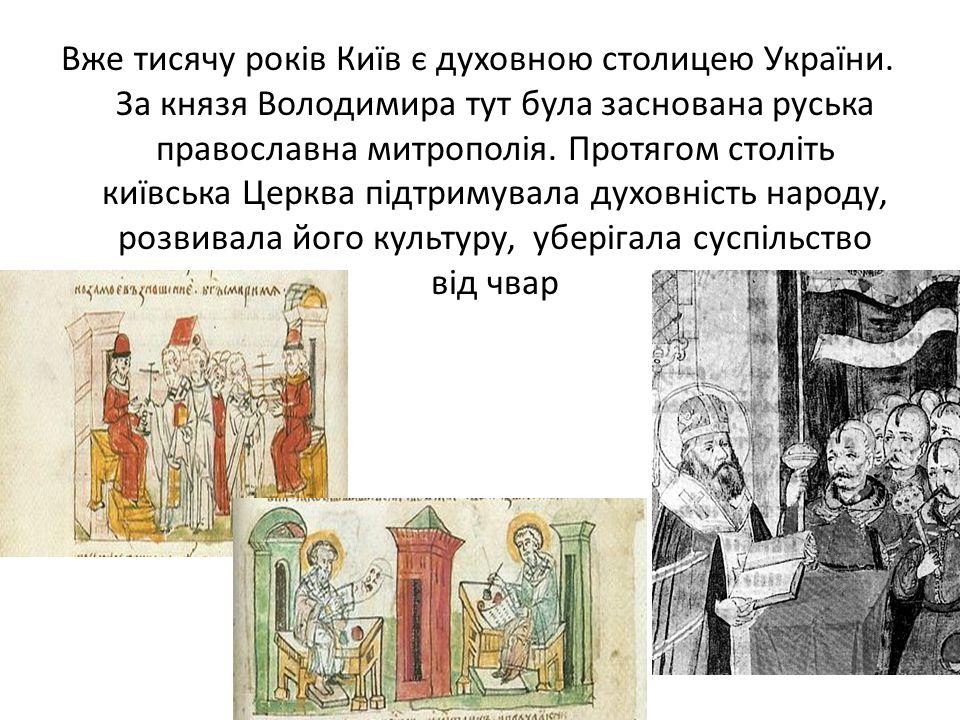 Вже тисячу років Київ є духовною столицею України