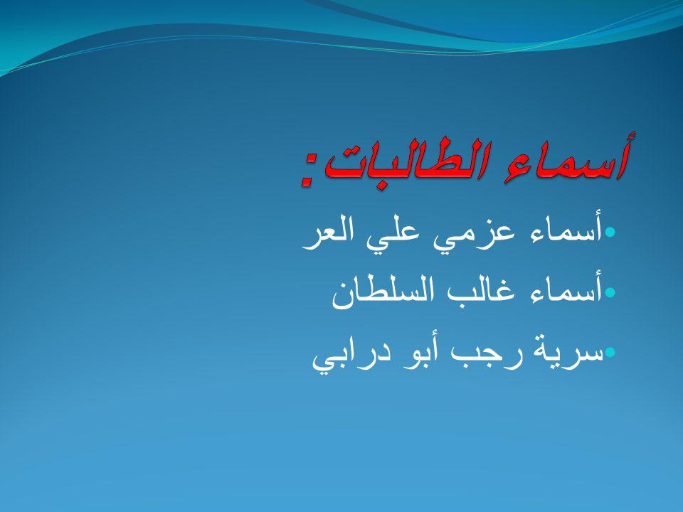 أسماء الطالبات: أسماء عزمي علي العر أسماء غالب السلطان