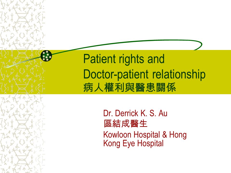 Patient rights and Doctor-patient relationship 病人權利與醫患關係