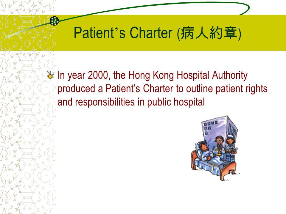 Patient's Charter (病人約章)