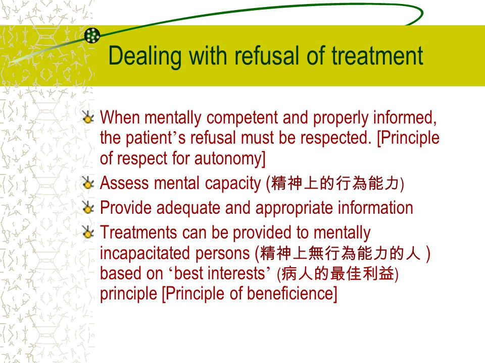 Dealing with refusal of treatment