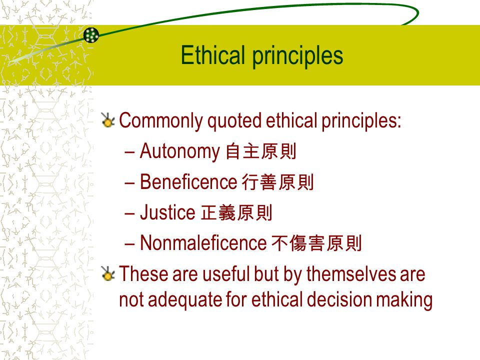 Ethical principles Commonly quoted ethical principles: Autonomy 自主原則