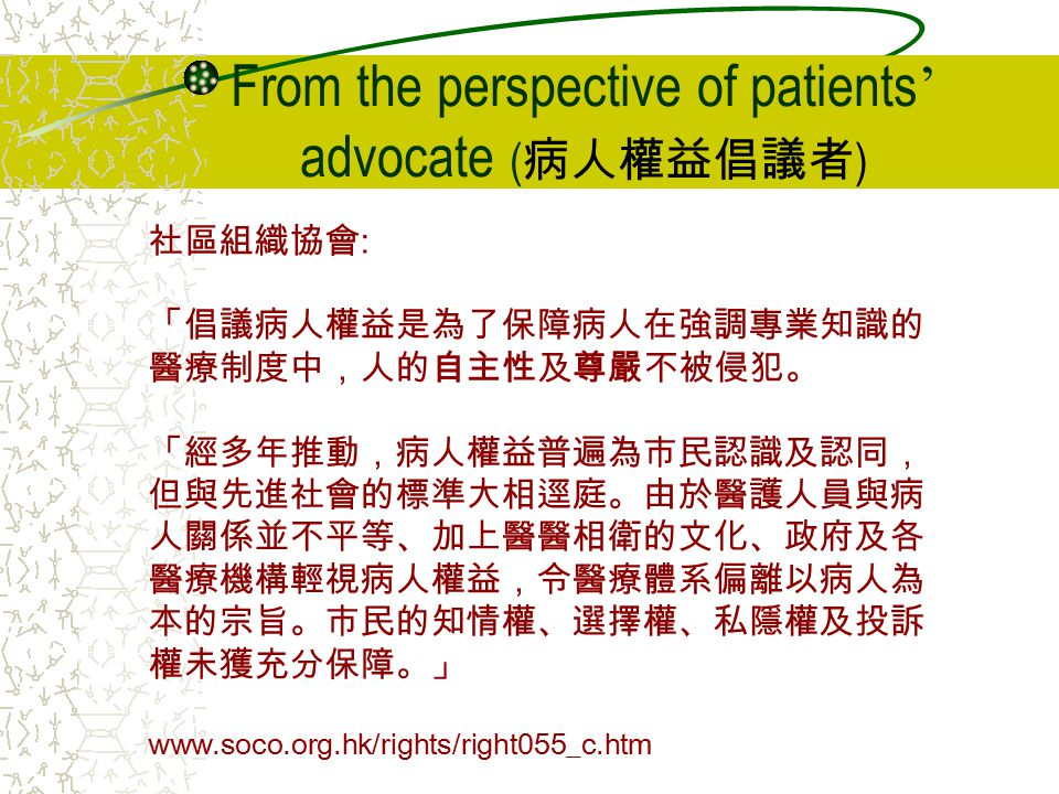 From the perspective of patients' advocate (病人權益倡議者)