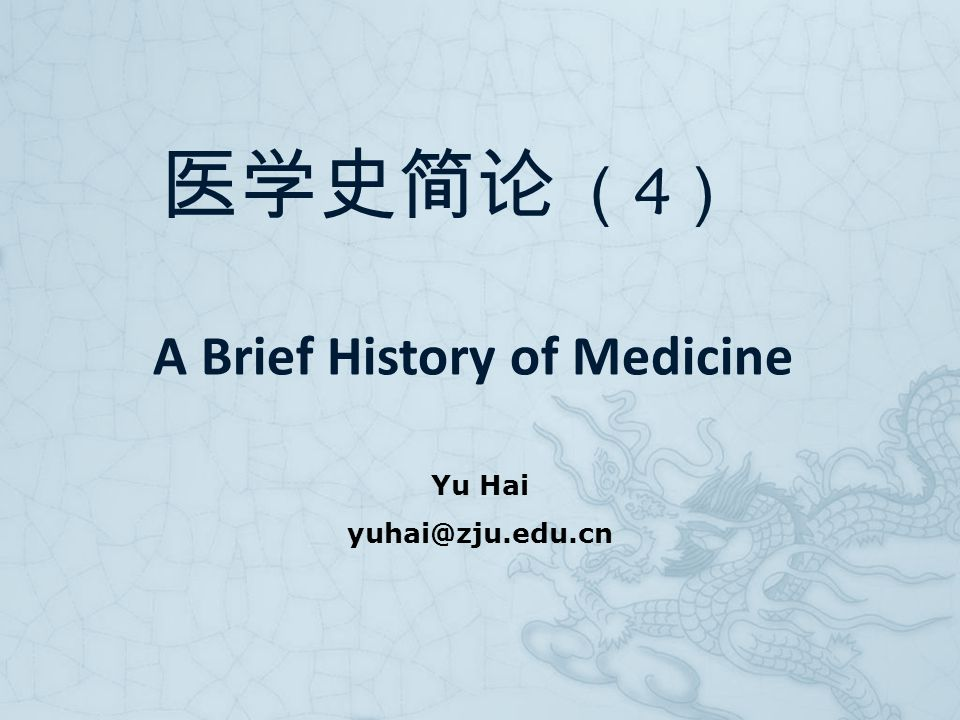 医学史简论 (4) A Brief History of Medicine