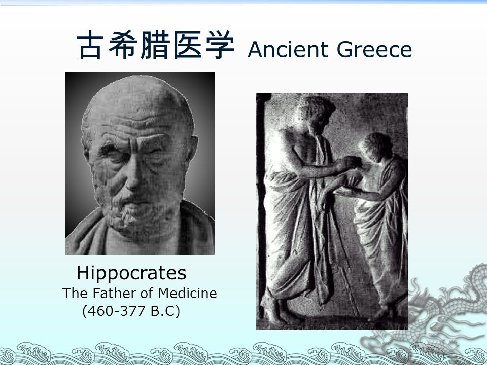 古希腊医学 Ancient Greece Hippocrates The Father of Medicine (460-377 B.C)