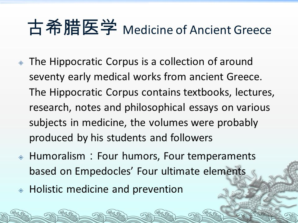 古希腊医学 Medicine of Ancient Greece