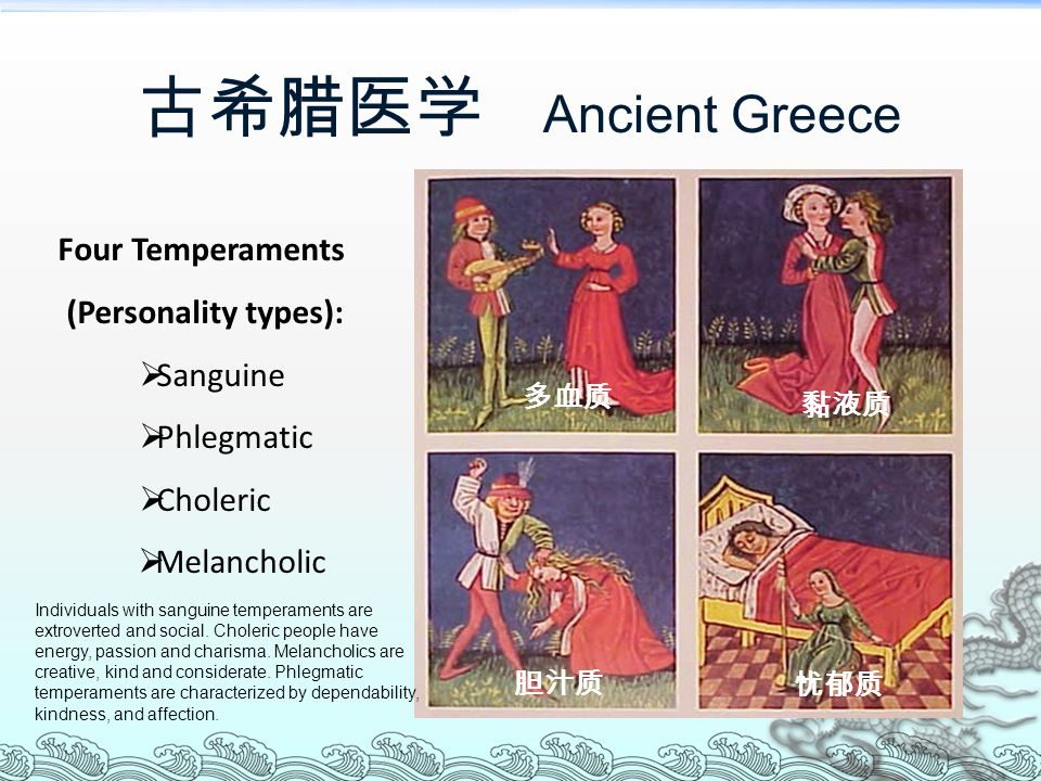 古希腊医学 Ancient Greece Four Temperaments (Personality types): Sanguine