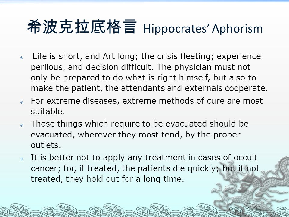 希波克拉底格言 Hippocrates' Aphorism