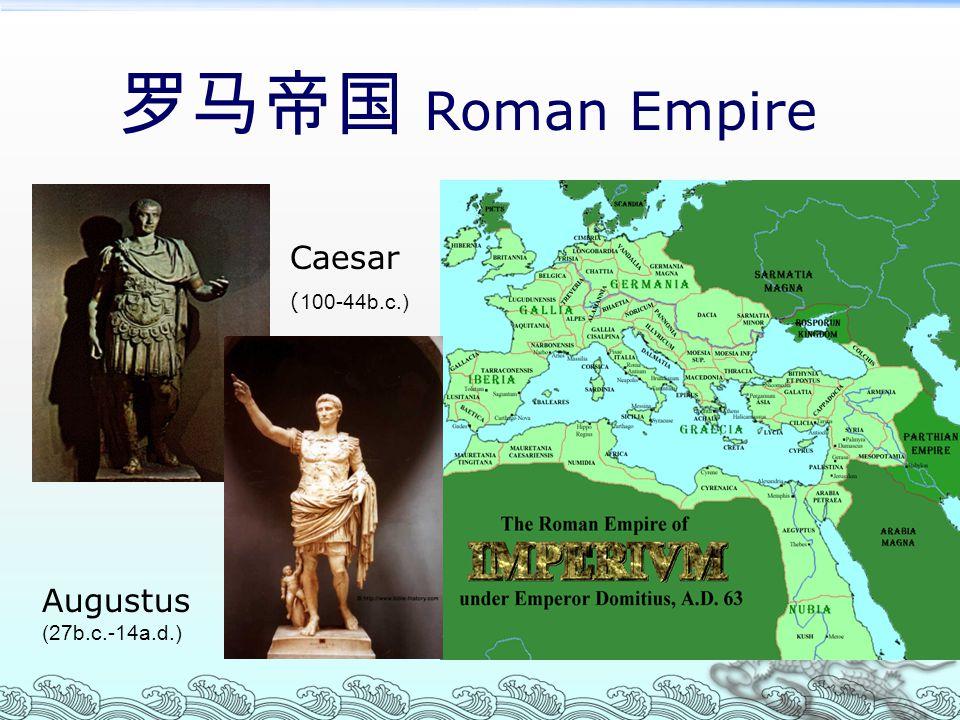 罗马帝国 Roman Empire Caesar (100-44b.c.) Augustus (27b.c.-14a.d.)
