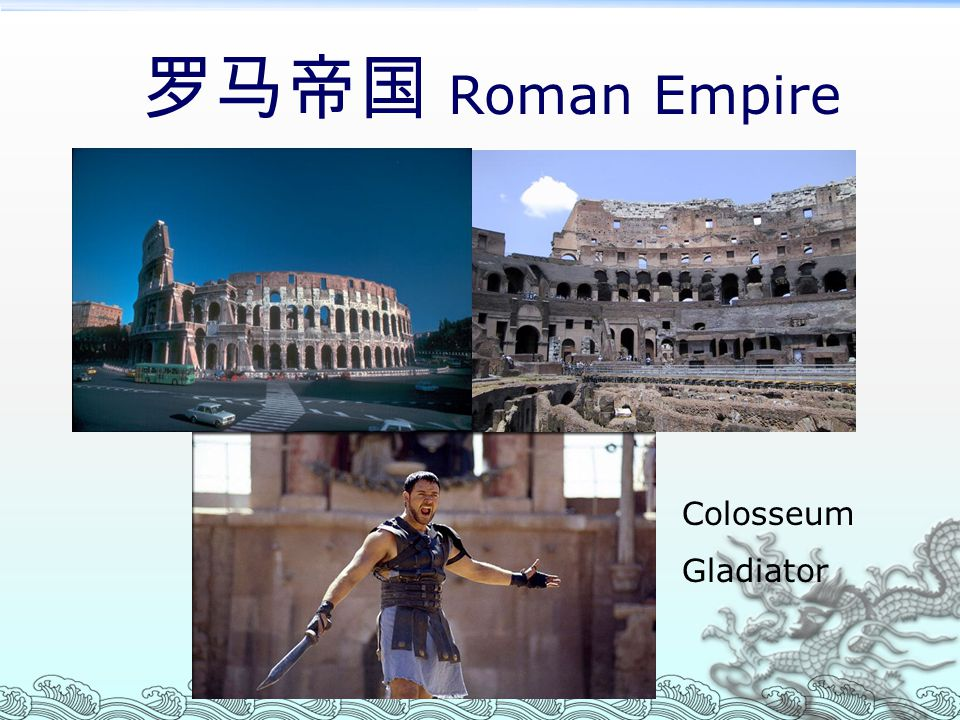 罗马帝国 Roman Empire Colosseum Gladiator
