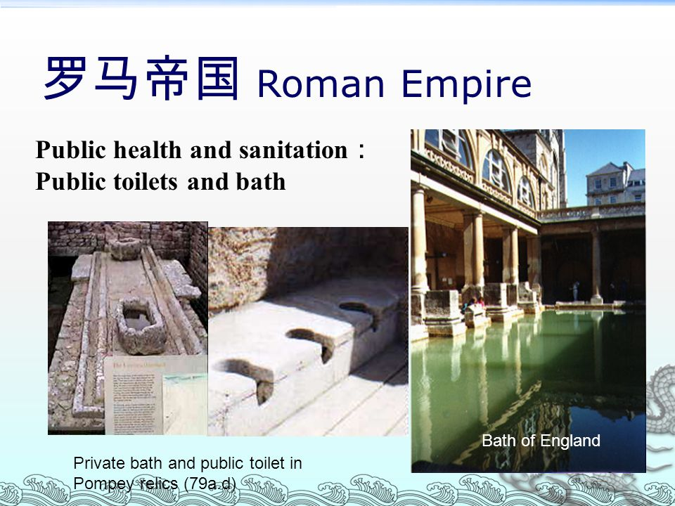 罗马帝国 Roman Empire Public health and sanitation:Public toilets and bath