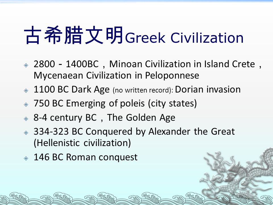 古希腊文明Greek Civilization