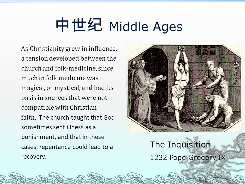 中世纪 Middle Ages The Inquisition