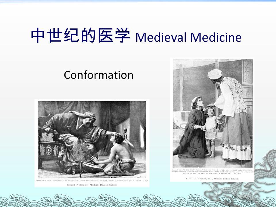 中世纪的医学 Medieval Medicine