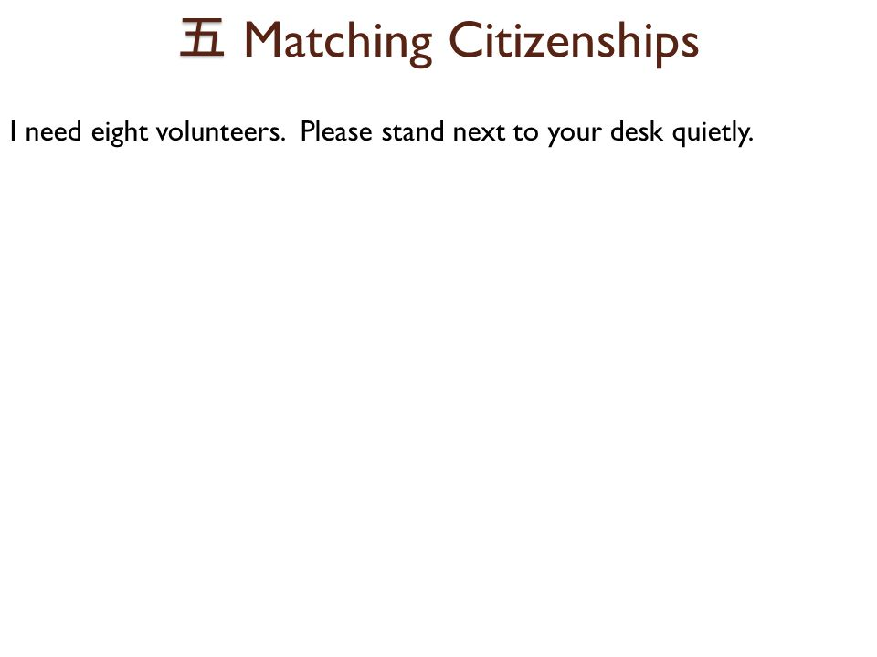 五 Matching Citizenships