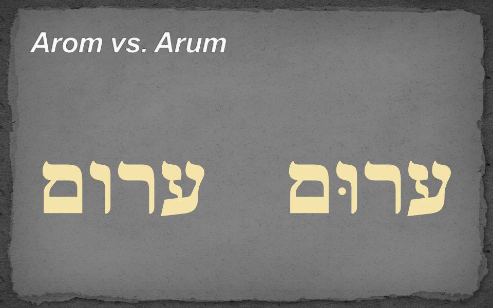 Arom vs. Arum ערום ערוּם