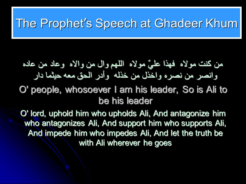 The Prophet's Speech at Ghadeer Khum