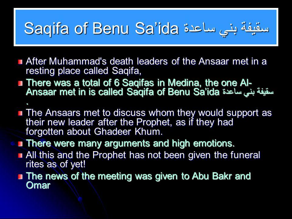 Saqifa of Benu Sa'ida سقيفة بني ساعدة